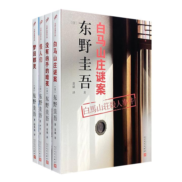 """人民文学出版社出版,日本著名推理小说家""""东野圭吾作品套装""""4册:《白马山庄谜案》《没有凶手的暗夜》《怪人们》《梦回都灵》,资深译者袁斌、尹月等人翻译。"""