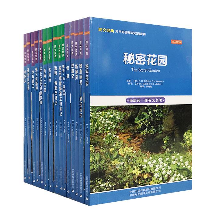"""""""朗文经典·文学名著英汉双语读物""""系列初中版15册,分阶段为初一、初二、初三的读者提供了符合词汇量水平的世界名著精编读本,左右页中英文对照编排。"""