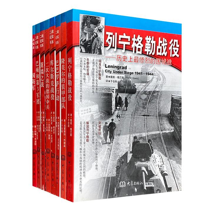 """""""二战纪实书系""""8册,每本近300幅清晰的历史照片与地图+深入解说,再现残酷的二战场景,使得这套书如大型纪录片般精彩!"""