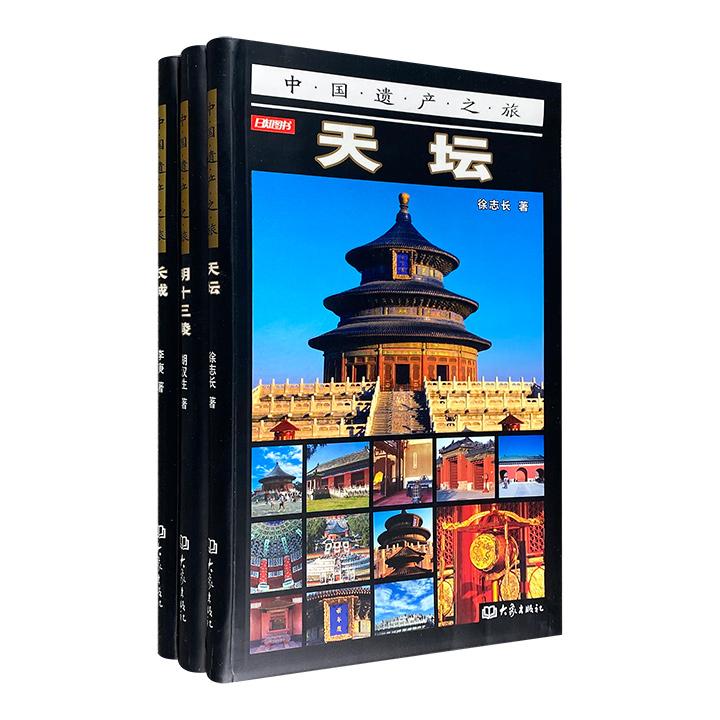 """超低价19.8元包邮!""""中国遗产之旅""""3册:《天坛》《长城》《明十三陵》,32开软精装,铜版纸全彩,文物研究专家撰写,大量全彩实景照片,图文展现中国遗产的魅力。"""
