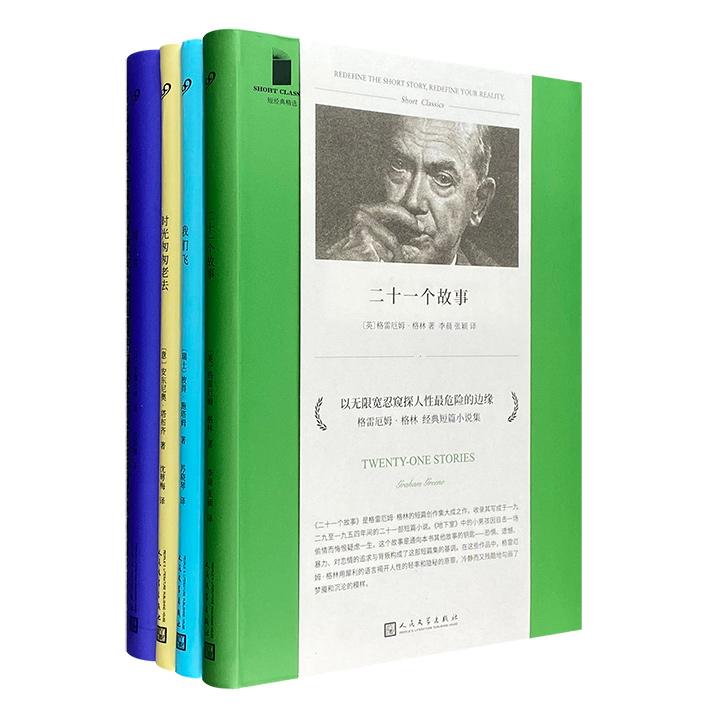 """人民文学出版社""""短经典精选""""软精装4册:格雷厄姆·格林《二十一个故事》、安部公房《闯入者》、安东尼奥·塔布齐《时光匆匆老去》、彼得·施塔姆《我们飞》。"""