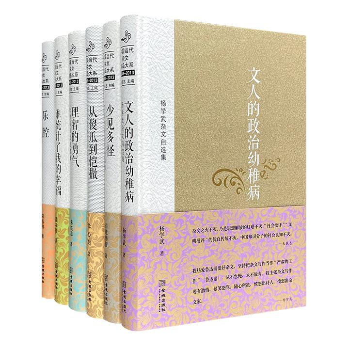 """""""中国当代杂文精品大系1949—2013(四)""""系列6册,著名杂文家朱铁志主编,精选新中国成立以来的优秀杂文文章,汇集6位当代重量级杂文家。32开精装,藏阅皆宜。"""