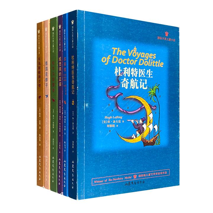 """""""国际大奖儿童小说""""6册,荟萃纽伯瑞儿童文学奖获奖作品《杜利特医生奇航记》《本和我》《城堡镇的蓝猫》《耳朵,眼睛和手臂》《信鸽花脖子》《牧牛马斯摩奇》,配以大量精美插图"""