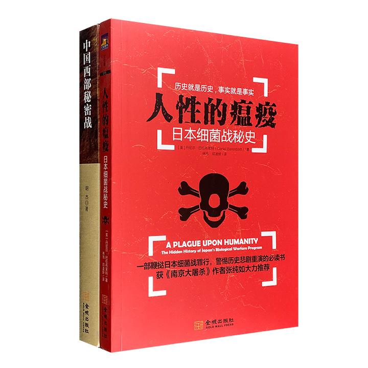 秘密战争纪实2册:《人性的瘟疫:日本细菌战秘史》详述20世纪30年代侵华日军的细菌战始末,涉及731部队、活体实验、病毒投放、美日交接细菌研究成果等大量一手资料。《中国西部秘密战》首度公开一段鲜为人知的情报史——我党于1948-1950年利用电台与敌人进行情报斗争的经过,书中还附有一张1949年特工手绘的西安老地图。定价102.6元,现团购价29.9元包邮!