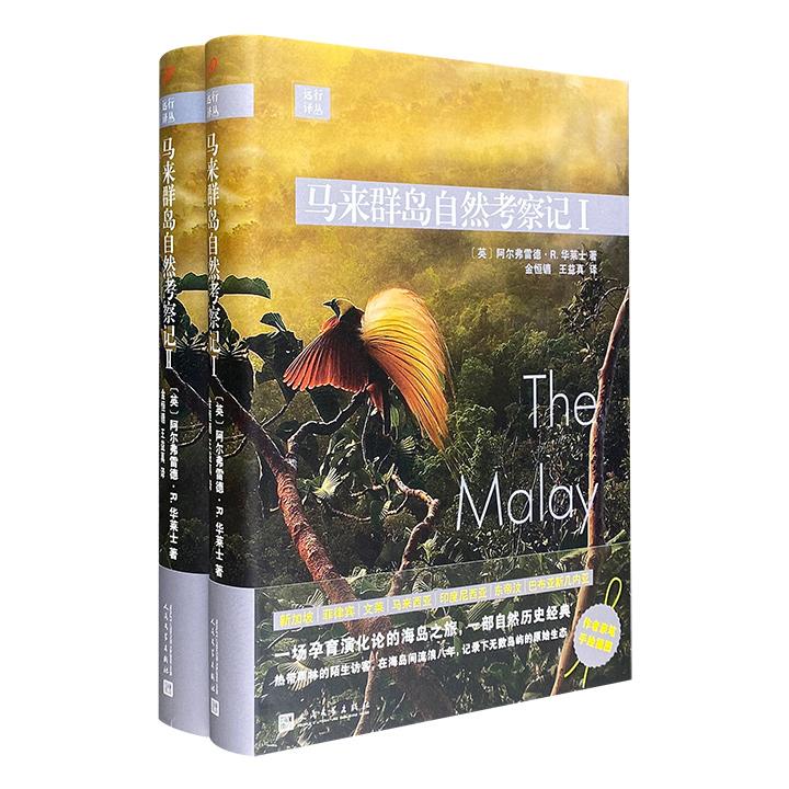 世界自然历史经典!《马来群岛自然考察记》精装全2册,著名英国博物学家阿尔弗雷德·罗素·华莱士编著,大量手绘插图,展现岛屿原始生态