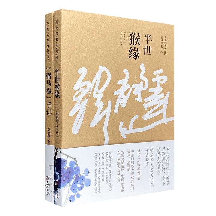 """《今天是你的生日,中国》词作者、当代著名作家""""韩静霆散文精选""""2册,全彩图文,53篇优质散文+大量作者手绘插图+诙谐幽默的诗文,慨叹生活苦乐与平凡。"""