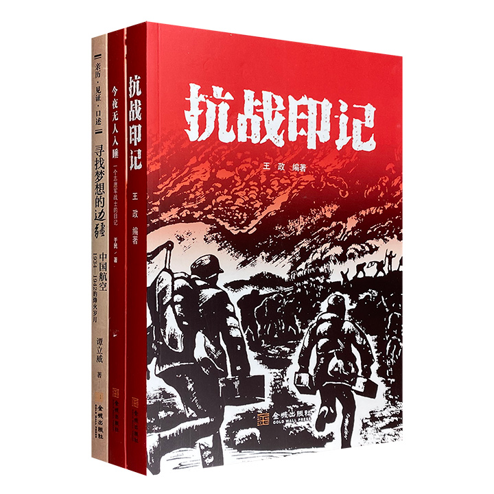 战争纪实3册:《抗战印记》汇编抗战时期媒体文章及歌词;《中国航空1934-1942的烽火岁月》讲述中央飞机制造厂的历史;《今夜无人入睡》则是志愿军战士的抗美援朝日记
