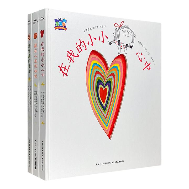 法国引进,儿童心灵成长绘本系列《在我的小小心中》《装宝藏的盒子》《藏在心底的担忧》,12开厚卡纸,全彩印刷,形态各异的翻页、洞洞,设计精巧别致