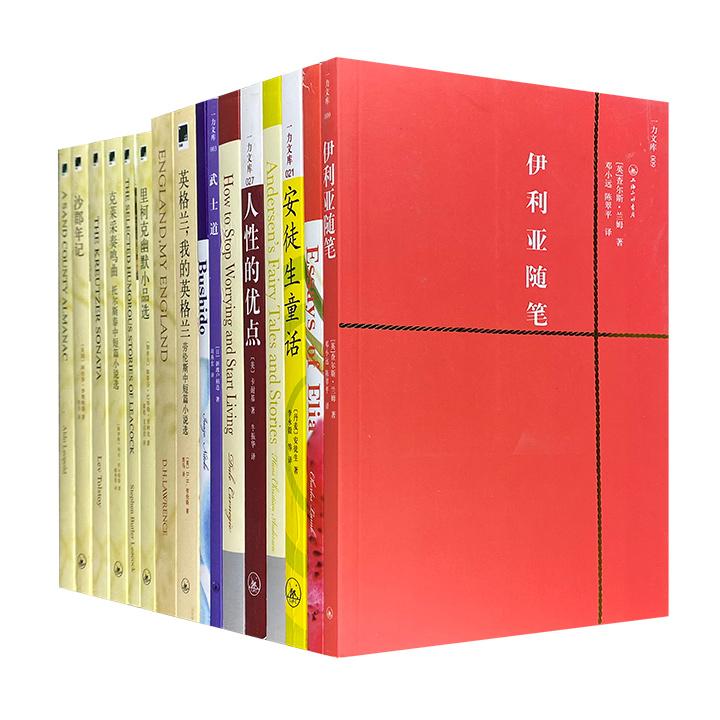 """超值好书!上海三联书店出版,""""一力文库:中英双语名著""""8种16册,既有托尔斯泰、D.H.劳伦斯、李奥帕德等名家的中短篇小说集,里柯克、查尔斯·兰姆的随笔小品,亦有《安徒生童话》《武士道》《人性的优点》这类适合各年龄段读者阅读的文学与社科经典。萧乾、文洁若、黑马、臧仲伦等名家译文。每种两册,一册中文,一册英文,在享受阅读的同时,还可领略原著风采、学习英语。定价234.2元,现团购价仅64元包邮,每册只要4元!"""