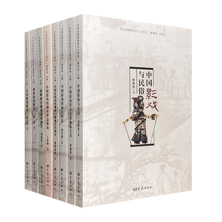"""""""中国皮影戏的历史与现状""""全8册,古代戏曲研究专家康保成汇编,8大主题,从横向和纵向两个方面,对我国皮影戏的历史与现状进行了全方位研究。"""