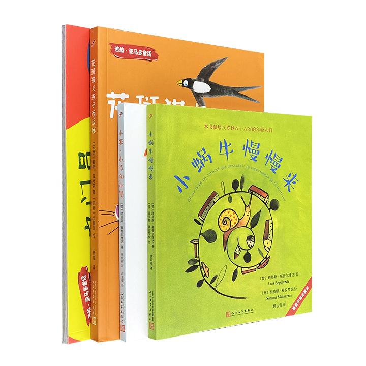 拉美名家童话故事4种:若热·亚马多《花斑猫与燕子西尼娅》《球和守门员》+路易斯·塞普尔维达《小蜗牛慢慢来》《小米、小马和小黑》,人民文学出版社出版。