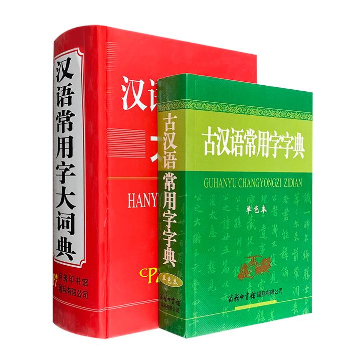 常用字字典2册:《古汉语常用字字典(单色版)》收录古汉语常用字10000余个,以及与字头有关的词语、成语近4000个,全书根据条目内容选配具有说明作用的插图,图文并茂,版面清新疏朗,装帧精美典雅;《汉语常用字大词典》收录常用字词10000多个,涵盖日常生活和学习中使用频率较高的大多数词语,包括方言词语和专门术语,内容丰富,功能多样。两本字典均提供了标准、规范的字形、注音和释义,可作为学生学习的常备工具书。定价103元,现团购价46元包邮!