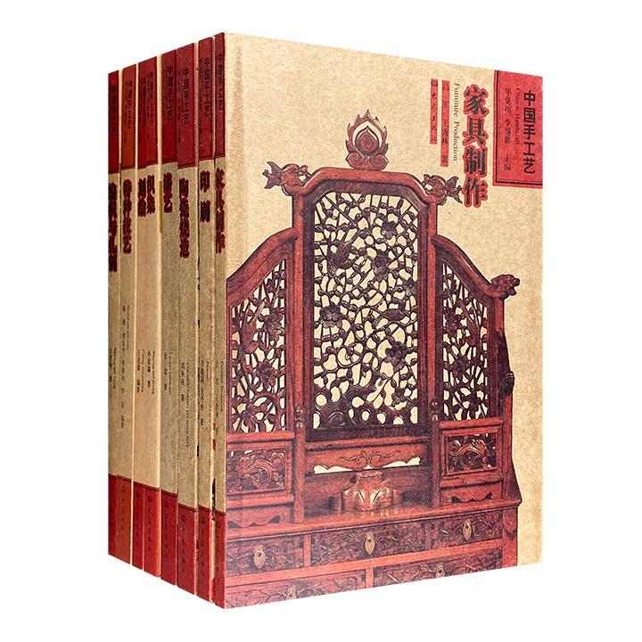 """""""中国手工艺丛书""""8册,全彩图文,由文物研究专家华觉明主编,辑录中华文明发展历程中曾起过重大作用的手工技艺。漆艺、刻绘、编织与扎制、家具制作、陶瓷烧造、印刷、织染、特种技艺共8种主题,详细的介绍文字,配以大量精美的彩色插图和生动的奇闻趣事,展现了中华手工艺的艺术价值。从田间的农具,厨房的炊具,屋中的家具到桌上的餐具,内容涉及百姓生活的方方面面,让读者在日常生活中感受中华手工艺的文化传承与独特魅力。定价392元,现团购价88元包邮!"""