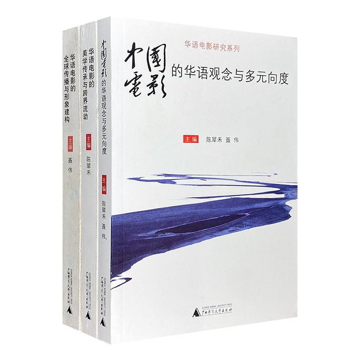 """""""华语电影研究系列""""3册:《华语电影的全球传播与形象建构》《华语电影的美学传承与跨界流动》《中国电影的华语观念与多元向度》,一部寻觅华语电影未来发展图景的探索之作,一部厘清 """"华语电影""""概念的补缺之作,一部为中国电影提供又一种解读模式的阐发之作。汇集多位学者的研究文章,涉及中日电影、""""小众电影""""、民间独立电影节、华语科幻片的缺失、华语同性恋题材电影等多种论题。定价152元,现团购价39.9元包邮!"""
