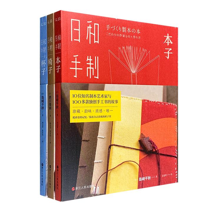 """日本手作职人教你轻松掌握精致生活技巧!""""日和手制""""全3册,无光铜全彩印刷,锁线胶钉。【本子】收录了10位知名制本艺术家的100多款独创手工书的故事,【杯子】介绍了15位资深玻璃创作人与200多件美丽作品的故事,【椅子】介绍了33位木工名匠的140多件作品。入门级别的详细制作方法,浅显易懂的专业制作知识,教你制作一册专属自己、珍藏记忆的书本,带你重新发现和认识那些晶莹剔透、琳琅满目的玻璃制品,以及风格各异、实用多样的座椅。定价126元,现团购价39.9元包邮!"""