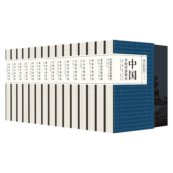 """2020年新书!""""中国传统村落文化抢救与研究·文化区系列""""全15册,16开精装,总重29斤。关东、荆楚、吴越,巴蜀、徽州、客家……一部对中国传统乡村图景的全面记录"""