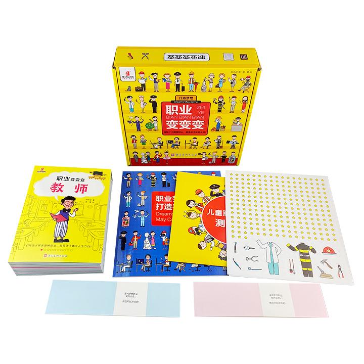 礼盒装《职业变变变》全10册,24开全彩,通过10个贴近生活的趣味小故事,搭配童声音频和互动教具,让孩子沉浸式体验十大职业。