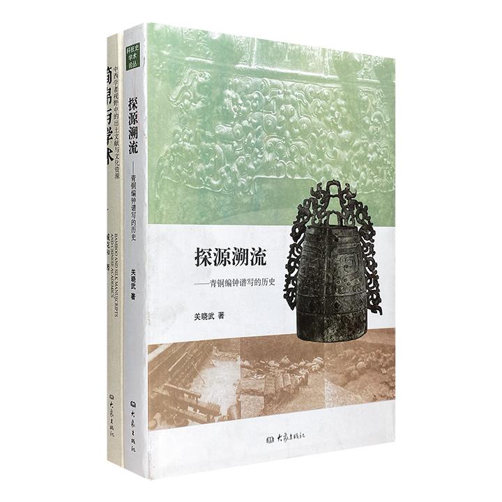 """""""文物考古与历史""""2册,荟萃古文字学家臧克和《简帛与学术》、著名学者关晓武《青铜编钟谱写的历史》,带读者走近文物,触摸历史。"""