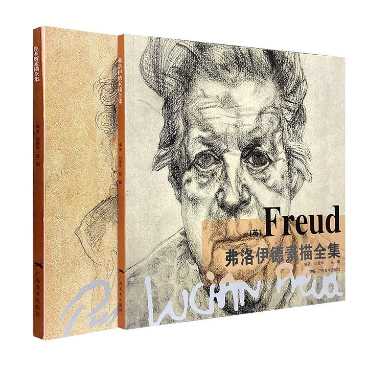 """""""大师素描全集""""2册,佛兰德斯画家《鲁本斯素描全集》、英国表现主义画家《弗洛伊德素描全集》,12开铜版纸全彩,上百幅素描速写作品,高清精印,纤毫毕现。"""