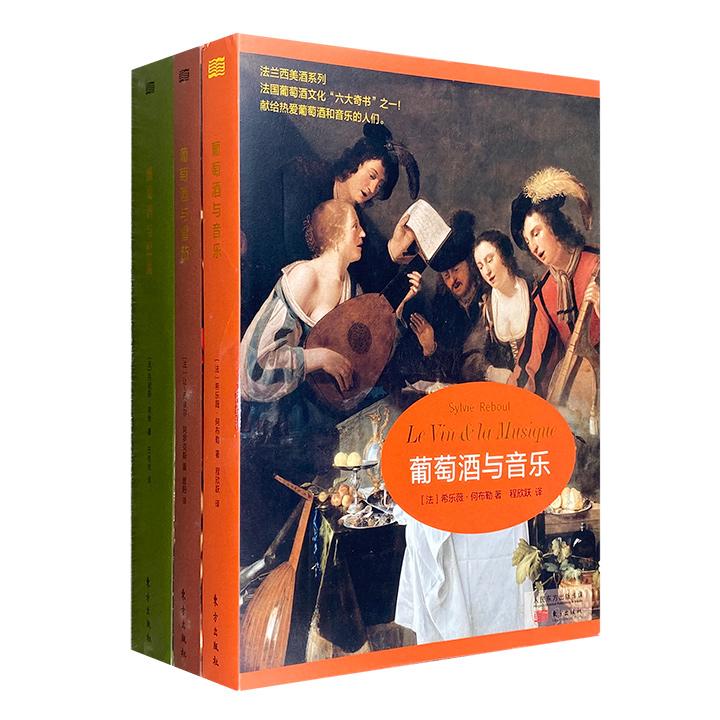 """引进版""""法国葡萄酒文化丛书""""3册,《葡萄酒与音乐》《葡萄酒与松露》《葡萄酒与雪茄》,16开全彩图文,集结法国国宝级葡萄酒专家,运用大量精美历史绘画和照片对葡萄酒文化进行细致的解析。这里有形形色色关于葡萄酒、音乐、松露、雪茄的故事,涉及历史、典故、神话、歌曲、种植、搭配、品鉴等各个方面,从听觉、味觉、嗅觉为你开启精致生活之旅,视角独特,文字优美,宜读宜赏。定价366元,现团购价88元包邮!"""