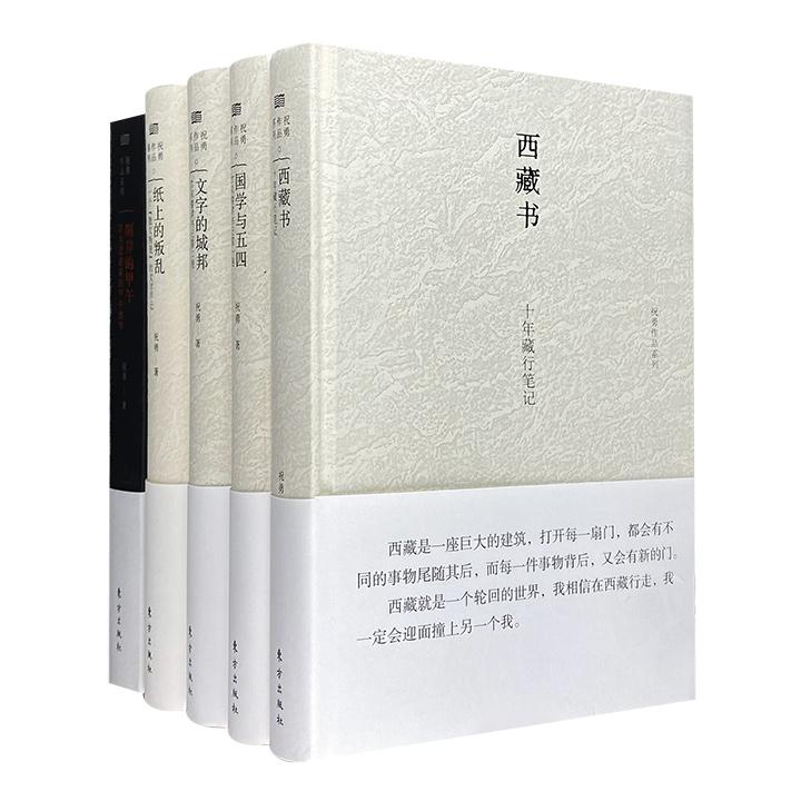 """""""祝勇作品系列""""5册,《国学与五四》《文字的城邦》《西藏书》《纸上的叛乱》《隔岸的甲午》,为知名学者祝勇多年文化笔记与散文集萃。"""
